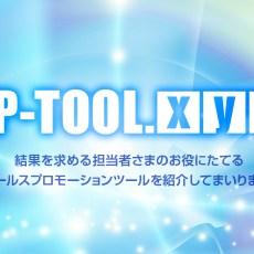 Business contents に「SP-TOOL.XYZ」を追加しました。