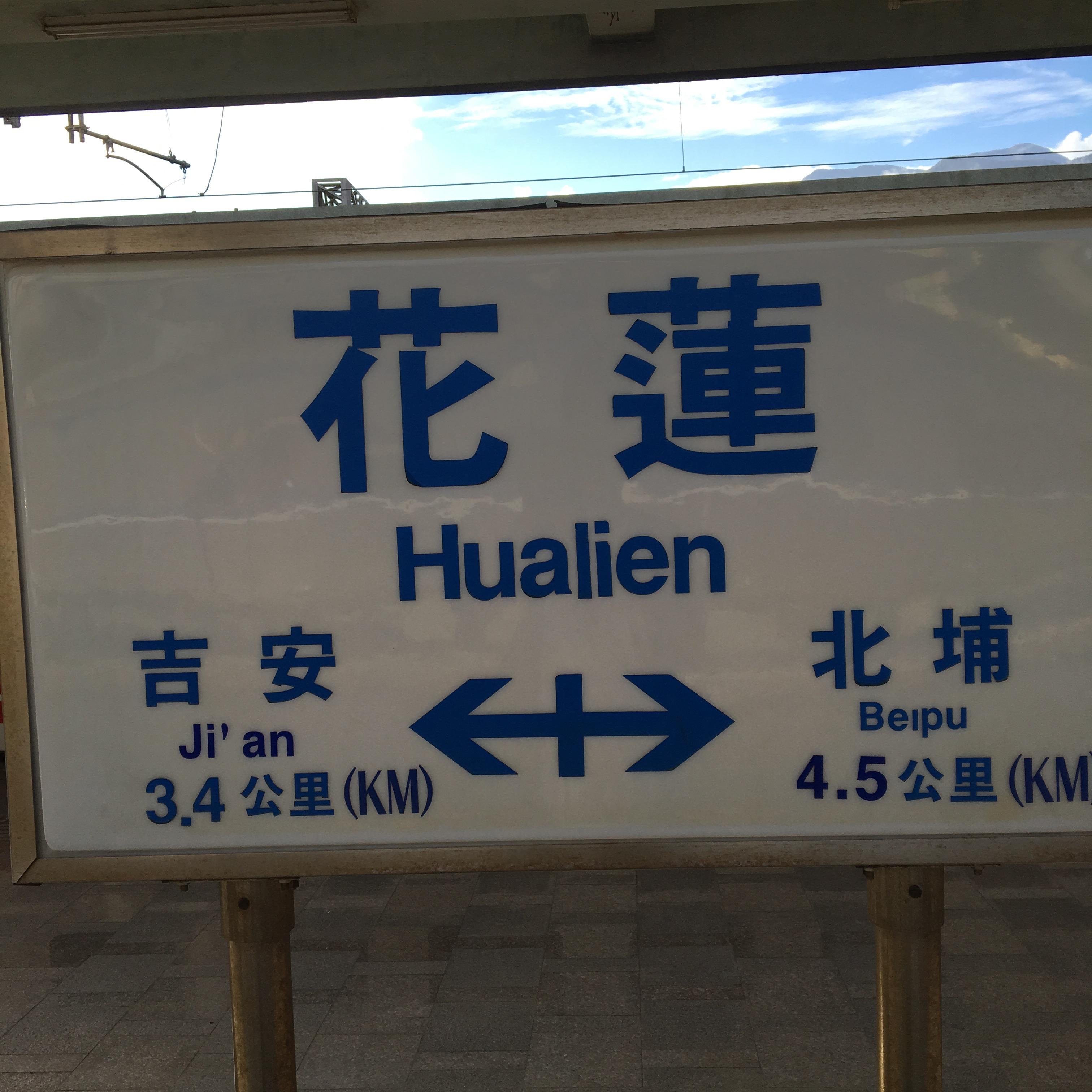 [安宿・ゲストハウスレビュー]台灣・花蓮で泊まった「ダニウホステル」 daniu hostel 1泊450元 1ヶ月6,000元 日本語が話せる女性共同経営者もいますよ