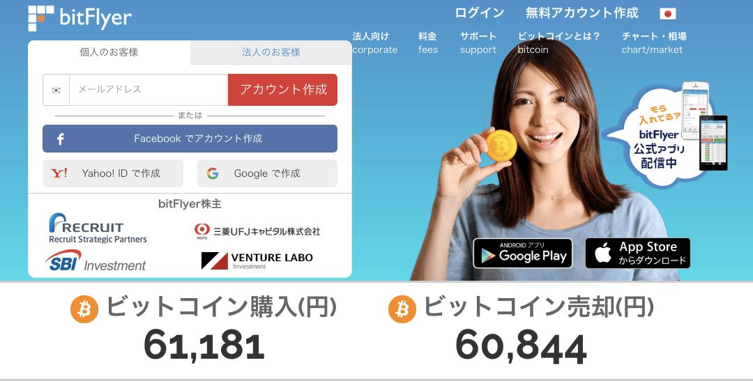 ビットフライヤー(bitFlyer) でビットコインを貯めよう。