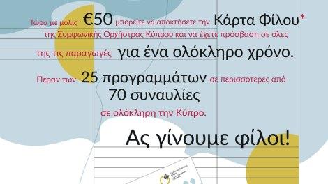 Αφίσα-για-facebook
