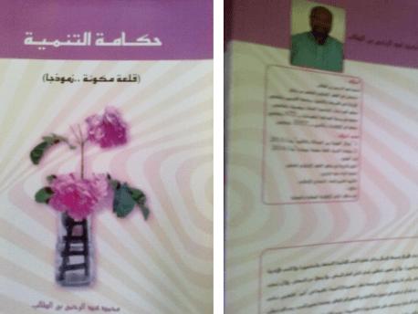 حكامة التنمية.. قلعة امكونة، نموذجا:إصدار جديد لمحمد عـبد الرحمان بن الطــــــالب