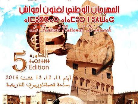 ورزازات تحتفل بفن احواش بمشاركة نحو 500 فنان