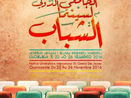 مسابقة الدورة الثانية للمهرجان الجامعي الدولي لسينما الشباب  بورزا زات