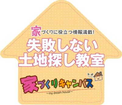 失敗しない土地探し教室【3月・4月スケジュール・ご予約】