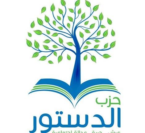 Al Dostor party logo