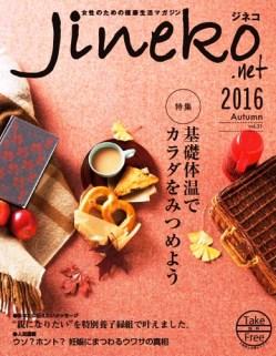 『jineko ジネコ』【2016年Autumn vol.31】