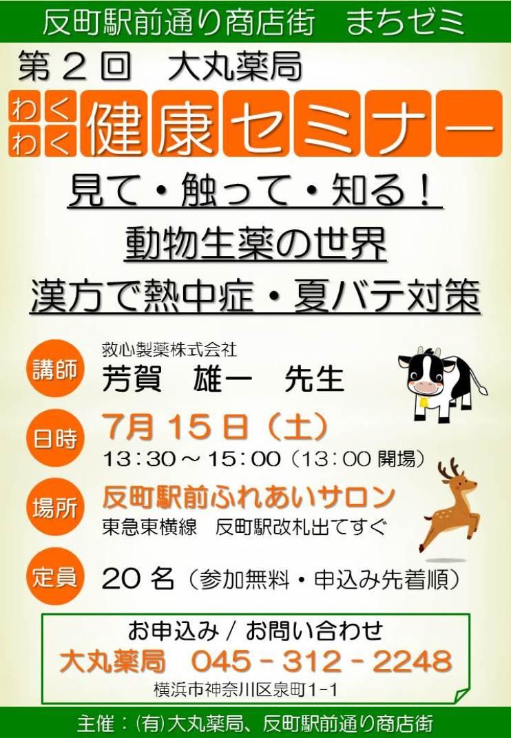 170715_第2回わくわく健康セミナー_動物生薬・夏バテ