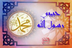Habibi Muhammad