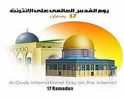 Al-Quds International Day on the Internet, 17 Ramadan