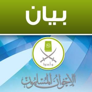 Pernyataan Ikhwanul Muslimin (inet)