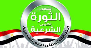 Koalisi Nasional Pro-Demokrasi Anti-Kudeta (inet)