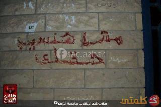 """""""Kami takkan sia-siakan hakmu,"""" kata-kata ini ditulis dengan darah seorang syahhid di dinding asrama mahasiswa Al-Azhar (klmty)"""