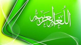 Ilustrasi - Kaligrafi Al-lughah al-'Arabīyyah. (dakwatuna.com / hdn)