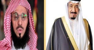 Syaikh Al-Qarni dan Raja Salman. (ajel.sa)