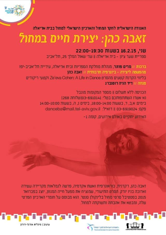 Zeeva Cohen Lecture