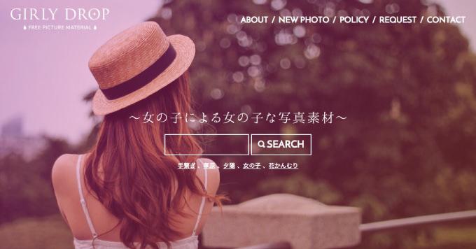 キュンと来る写真は何枚あった?女の子による女の子な写真素材サイト『GIRLY DROP』、誕生して1ヶ月だー!のフリー写真素材(商用可)