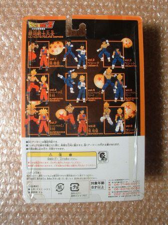Ultimate Figure Full Action - Vol. 9 Super Saiyan Gogeta