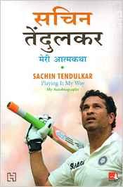 Amazon Sachin Tendulkar-Meri Atmakatha - Sachin Tendulkar- Playing it My Way