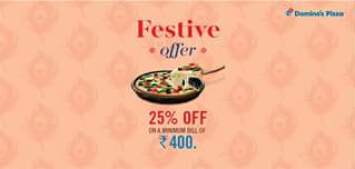 Dominos Festive offer- Get flat 25% off on Orders worth Rs 400 or more + extra 20% cashback