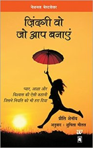 Amazon- Buy Zindagi Wo Jo Aap Banaayen (Hindi) Paperback for Rs 50