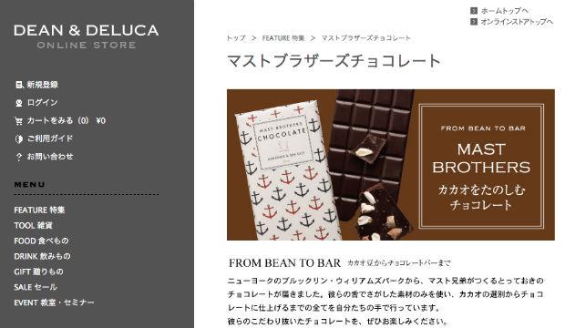 マストブラザーズチョコレートが購入できるDEAN & DELUCA