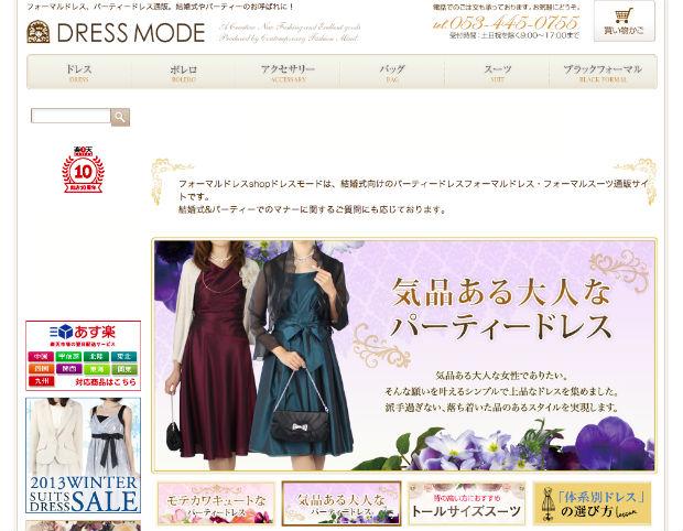 DRESS MODE(ドレスモード)