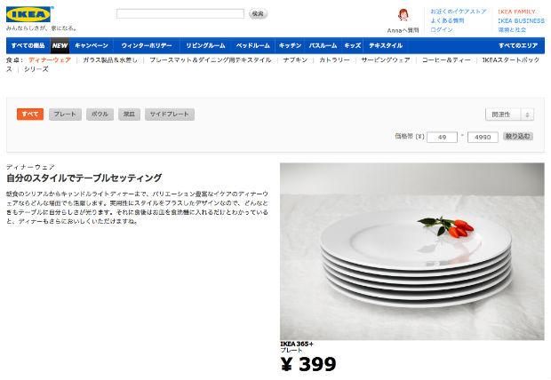 「北欧、暮らしの道具店」の食器ページ