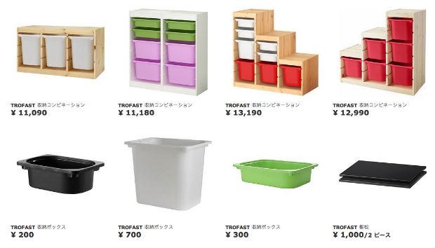 IKEAのTROFAST・トロファストシリーズ