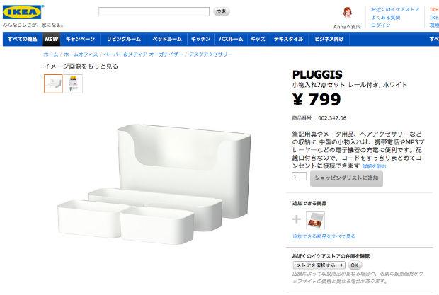 IKEAのPLUGGIS・プルッギスシリーズ