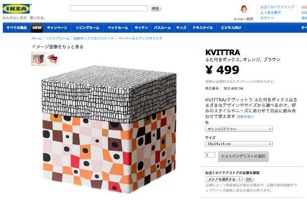 IKEAのKVITTRA・クヴィットラシリーズ