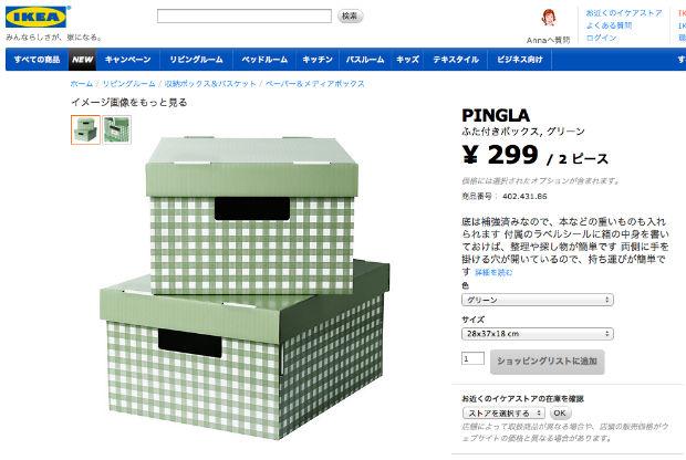 IKEAのPINGLAふた付きボックス