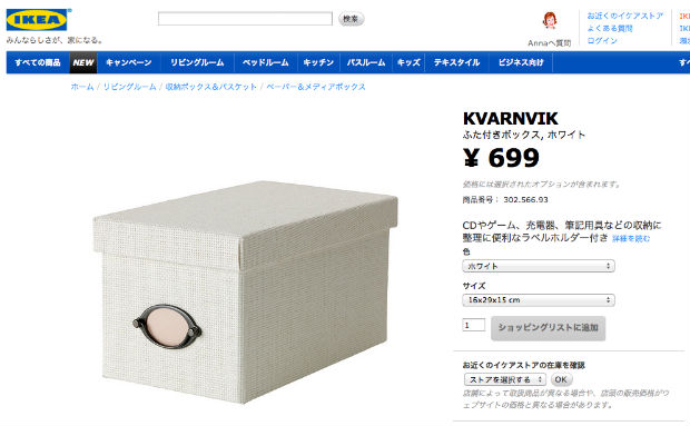 IKEAのKVARNVIK・クヴァルンヴィーク シリーズ