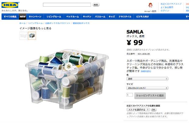 IKEAのSAMLA・サムラ シリーズ