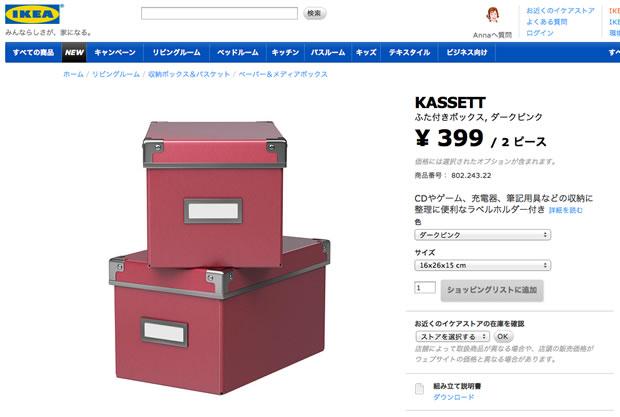 IKEAのKASSETT・カセットシリーズ