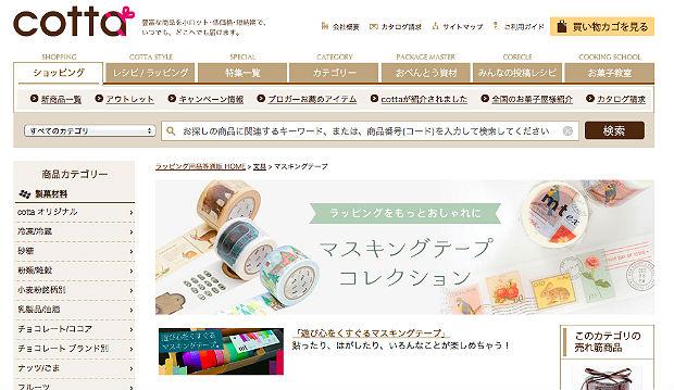 コッタ「マスキングテープ」商品ページ