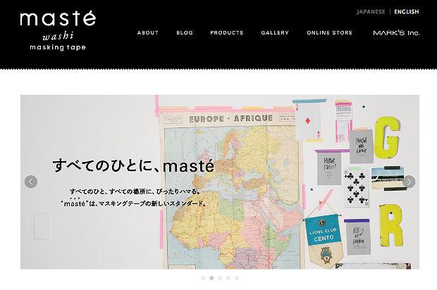 maste 公式サイト
