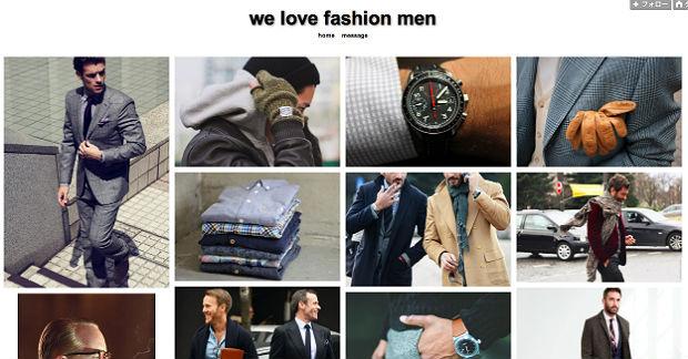メンズファッションブログwe love fashion me