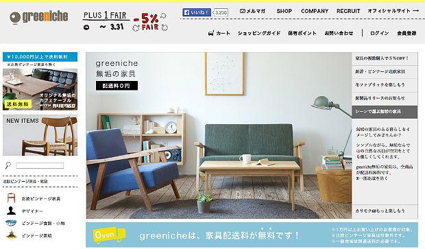 greenicheの公式オンラインショップ