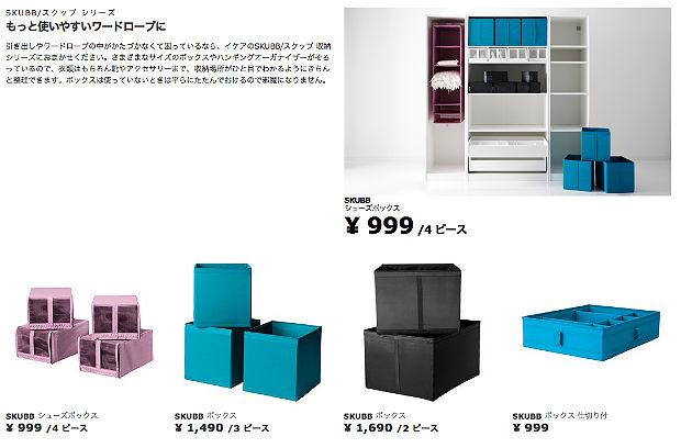 IKEAのスクッブシリーズ