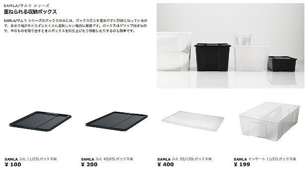 IKEAのサムラシリーズ