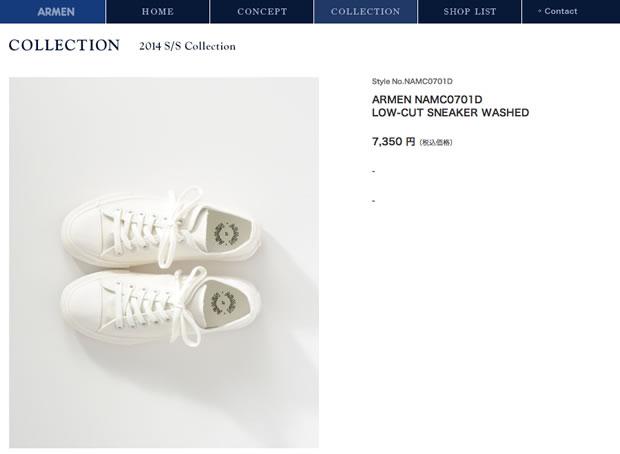 ARMENの白キャンバススニーカー