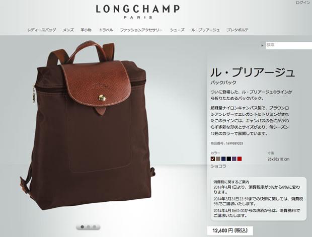 Longchamp(ロンシャン)のリュック