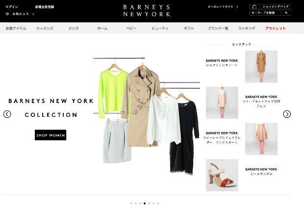 バーニーズ ニューヨークの公式通販サイト