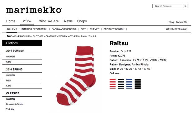 marimekko(マリメッコ)の靴下・ソックス