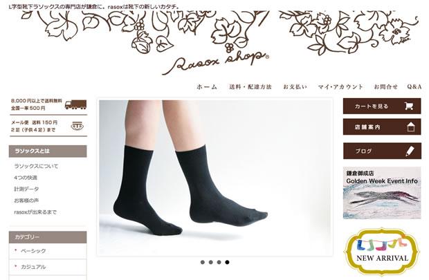 rasox(ラソックス)の靴下・ソックス