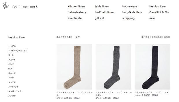 fog linen work(フォグリネンワーク)の靴下・ソックス