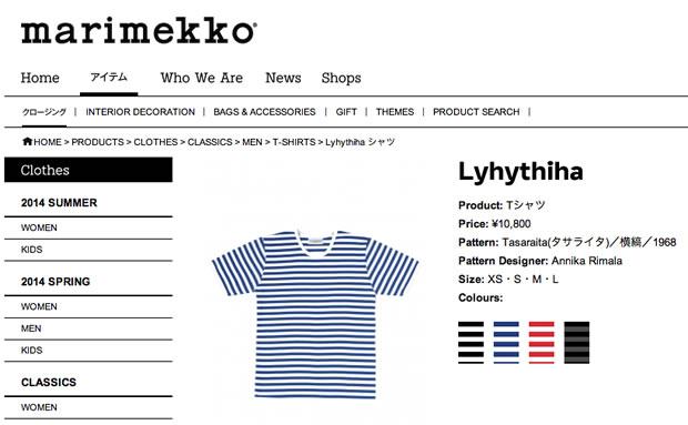 Marimekko(マリメッコ)のボーダー服