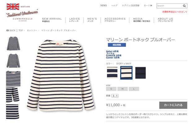 Traditional Weatherwear(トラディショナル ウェザーウェア)のボーダー服