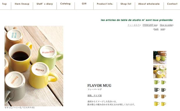 studio'm(スタジオエム)のマグカップ