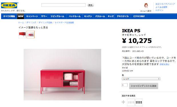 IKEAのPSキャビネット
